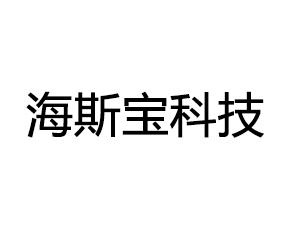 北京海斯宝科技有限公司企业LOGO