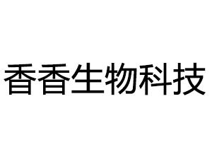 广州市香香生物科技有限公司