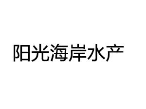 �s成市�光海岸水�a科技有限公司