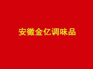 安徽金�|�{味品有限公司