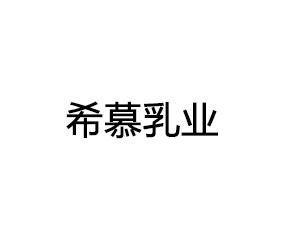 山东菏泽希慕乳业有限公司