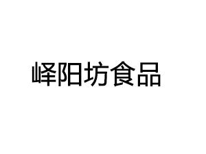 徐州峄阳坊食品科技有限公司