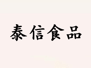 蚌埠市泰信食品有限公司