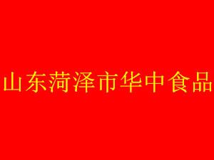 山东菏泽市华中食品有限公司