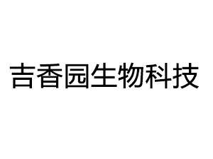 济南吉香园生物科技有限公司