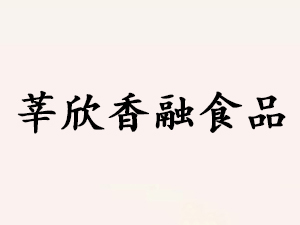 沈阳莘欣香融食品有限公司
