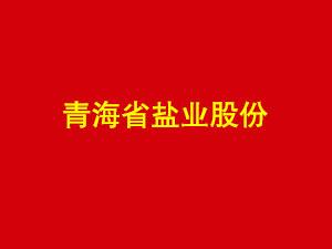 青海省�}�I股份有限公司安徽分公司