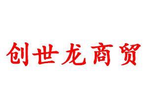 北京创世龙商贸有限公司