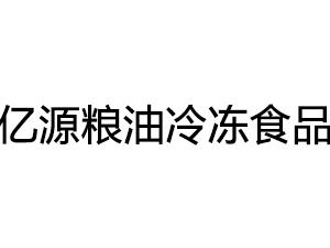 衢州市亿源粮油冷冻食品总公司