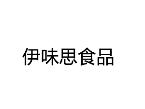 甘肃天水张家川县伊味思食品有限公司