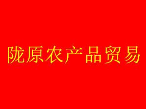 陇原农产品贸易股份公司