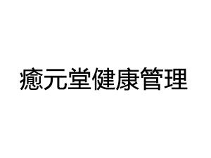 贵州�K元堂健康管理有限公司