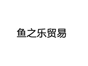 温州鱼之乐贸易有限公司
