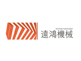 安徽远鸿机械自动化有限公司