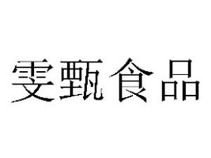 河南雯臻食品有限公司