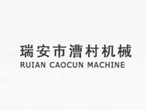 瑞安市漕村�C械制造有限公司