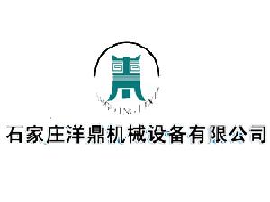 石家庄洋鼎机械设备有限公司