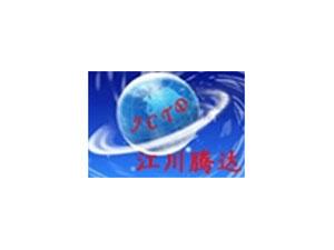 北京市江川腾达机电设备有限公司