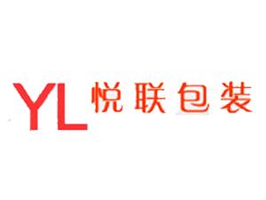 上海悦联包装器材有限公司