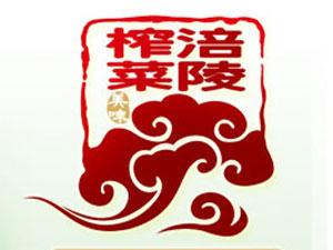 重庆市涪陵区渝杨榨菜有限公司