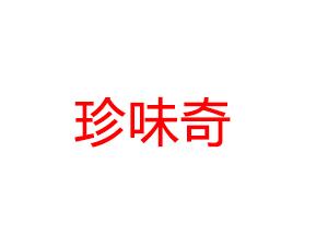 安徽珍味奇调味食品有限公司