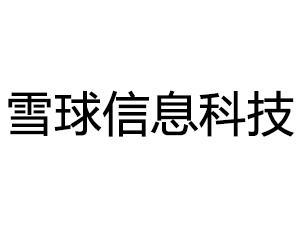 雪球信息科技(上海)有限公司