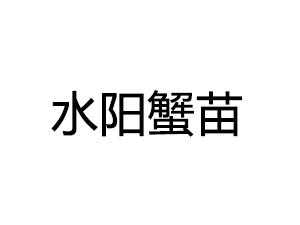 安徽水阳蟹苗基地有限公司