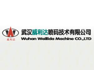 武汉威利达喷码技术有限公司