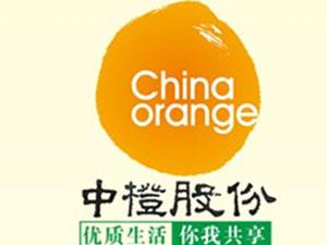 赣州中橙果业科技开发股份有限公司