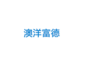 澳洋富德(上海)国际贸易有限公司