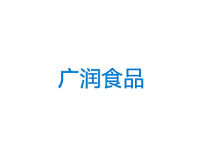 泰和县广润食品有限公司