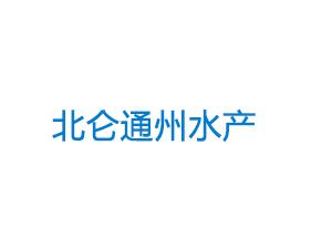 宁波市北仑通州水产发展有限公司