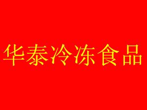 北京华泰冷冻食品?#37026;?#20844;司