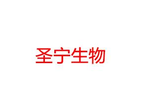 天津市圣宁生物科技有限公司