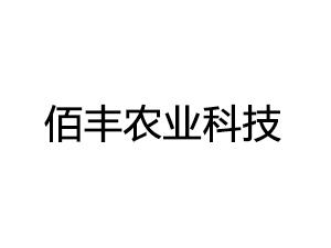 徐州市佰丰农业科技有限公司