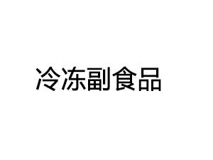 杭州百合冷冻副食品有限公司