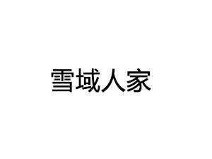 天祝县雪域人家高原农畜产品购销专业合作社