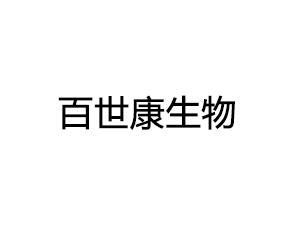 百世康生物科技贸易公司