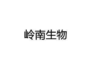广西南宁岭南生物科技有限公司