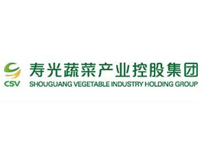 山东寿光蔬菜产业控股集团
