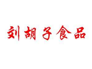 遵义市刘胡子食品有限公司