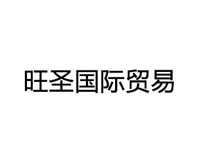 北京旺圣国际贸易有限公司