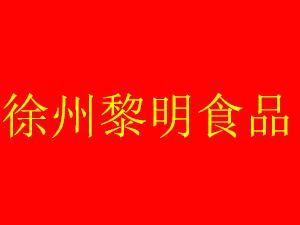 徐州黎明食品有限公司