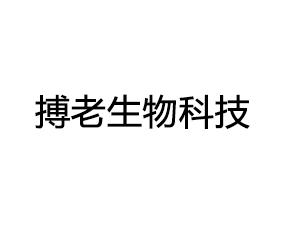 海南搏老生物科技开发有限公司