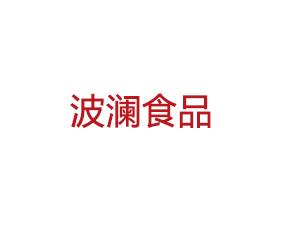 福州波��食品有限公司