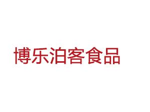 郑州博乐泊客食品有限公司