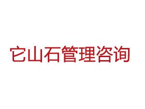 深圳市它山石管理咨询有限公司