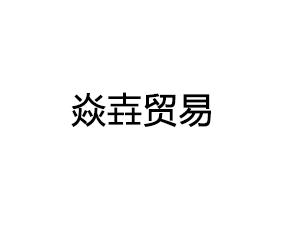 杭州焱�彰骋子邢薰�司
