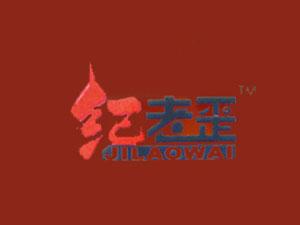 汉中纪老大食品有限公司