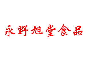 天津永野旭堂食品销售有限公司